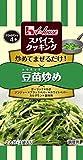 ハウス スパイスクッキング 豆苗炒め 10.8g