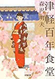 津軽百年食堂 (小学館文庫)