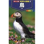 ポケット版 学研の図鑑〈5〉鳥 (学研の図鑑 (5))
