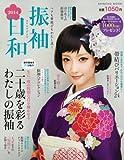 振袖日和 2014―ヘアも帯結びもわたし流! (SHINCHO MOOK)