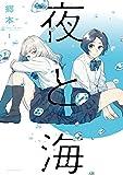 ★【100%ポイント還元】【Kindle本】夜と海 1巻 (ラバココミックス)が特価!