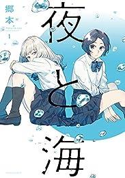 夜と海 1巻 (ラバココミックス)