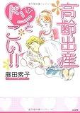 高齢出産ドンとこい!! / 藤田 素子 のシリーズ情報を見る