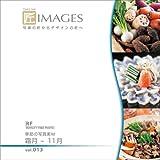 匠IMAGES Vol.013 霜月-11月