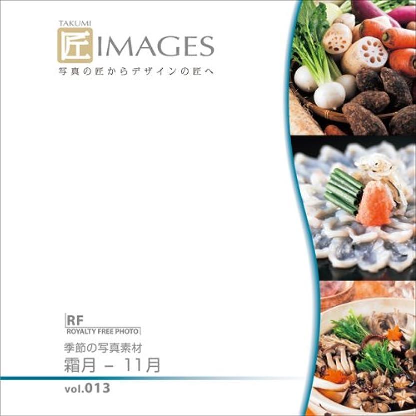 夏関税不安定な匠IMAGES Vol.013 霜月-11月