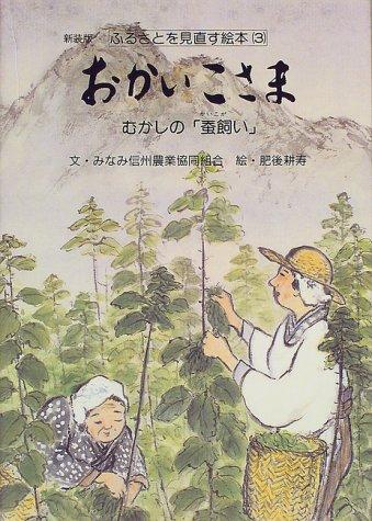 おかいこさま―むかしの「蚕飼い」 (ふるさとを見直す絵本 (3))