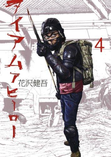 アイアムアヒーロー 4 (ビッグコミックス)の詳細を見る