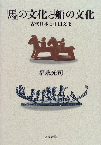 「馬」の文化と「船」の文化―古代日本と中国文化の詳細を見る