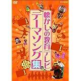 懐かしの教育テレビ テーマソング集 [DVD]