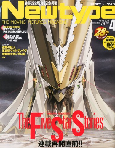 Newtype (ニュータイプ) 2013年 04月号 [雑誌]の詳細を見る