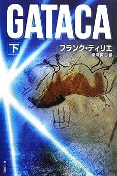 GATACA(下) (ハヤカワ文庫NV)