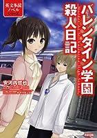 バレンタイン学園殺人日記 (英文多読ノベルシリーズ)