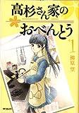 高杉さん家のおべんとう 1 (MFコミックス フラッパーシリーズ)