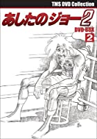 EMOTION the Best あしたのジョー2 DVD-BOX 2