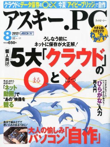 ASCII.PC (アスキードットピーシー) 2012年 08月号 [雑誌]