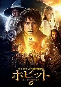 ホビット 思いがけない冒険 [DVD]