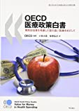 OECD医療政策白書 −費用対効果を考慮した質の高い医療をめざして [第2回OECD保健大臣会合背景文書]