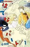 はてなデパート【マイクロ】(1) (フラワーコミックスα)