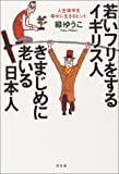 若いフリをするイギリス人・きまじめに老いる日本人―人生後半を幸せに生きるヒント