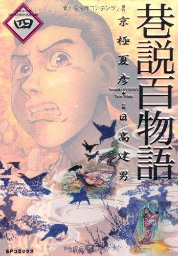 巷説百物語 4 (SPコミックス)の詳細を見る