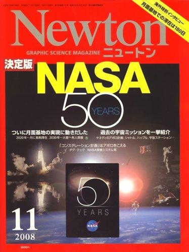 Newton (ニュートン) 2008年 11月号 [雑誌]の詳細を見る