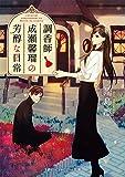 調香師 成瀬馨瑠の芳醇な日常 (SKYHIGH文庫)