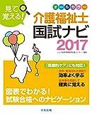 見て覚える! 介護福祉士国試ナビ2017