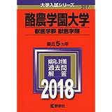 酪農学園大学(獣医学群〈獣医学類〉) (2018年版大学入試シリーズ)