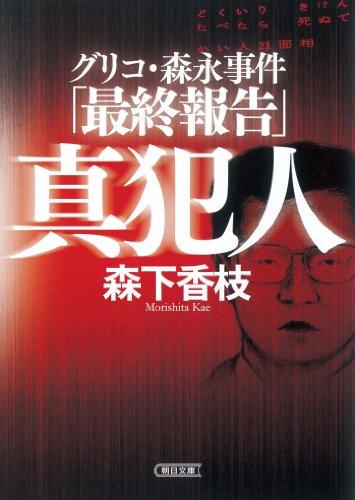 グリコ・森永事件「最終報告」 真犯人 (朝日文庫)の詳細を見る