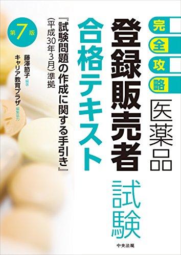 【完全攻略】医薬品「登録販売者試験」合格テキスト 第7版 (試験問題の作成に関する手引き(平成30年3月)準拠)