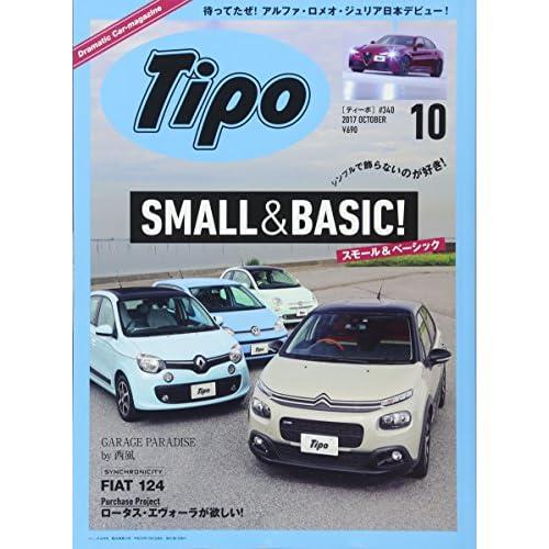 Tipo (ティーポ) 2017年10月号 Vol.340