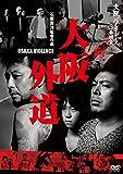 大阪外道[DVD]