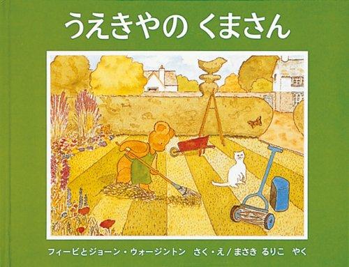 うえきやのくまさん (世界傑作絵本シリーズ—イギリスの絵本)