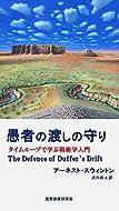 アーネスト・スウィントン (著), 武内 和人 (翻訳)(3)新品: ¥ 490