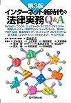 第3版 インターネット新時代の法律実務Q&A
