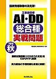 工事担任者2019秋AI・DD総合種実戦問題