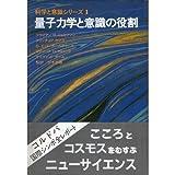 量子力学と意識の役割 (科学と意識シリーズ (1))