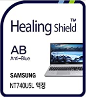 Healingshield スキンシール液晶保護フィルム Eye Protection Anti UV Blue Ray Film for Samsung Laptop Notebook 7 Spin NT740U5L