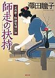 師走の扶持: 京都鷹ヶ峰御薬園日録 (徳間時代小説文庫)