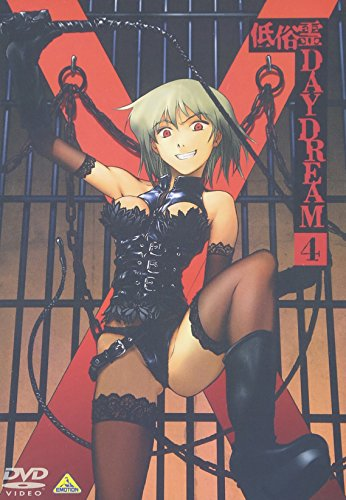 低俗霊DAYDREAM 4 [DVD]