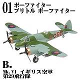 1/144 WORK SHOP Vol.30 双発機コレクション4 [1B.ブリストル ボーファイター Mk.VI イギリス空軍 第29飛行隊](単品)