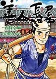 善人長屋(2) (ビッグコミックス)
