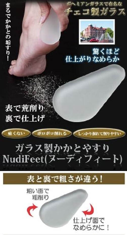 肥料ショルダー謝罪するガラス製かかとやすり NudiFeet