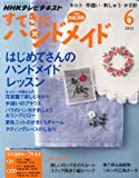 すてきにハンドメイド 2013年 06月号 [雑誌]