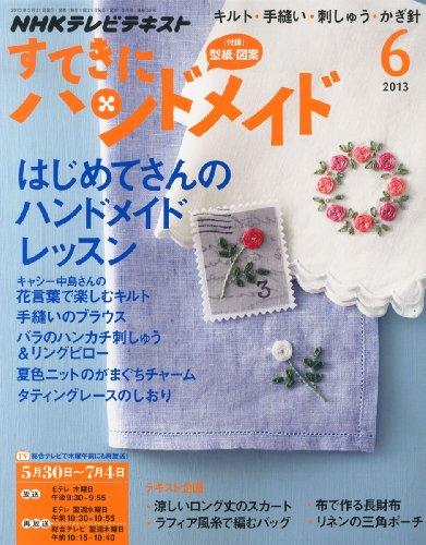 すてきにハンドメイド 2013年 06月号 [雑誌]の詳細を見る