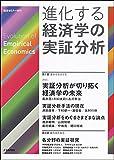 進化する経済学の実証分析 経済セミナー増刊 画像