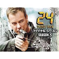 24 -TWENTY FOUR- シーズン8 (字幕版)