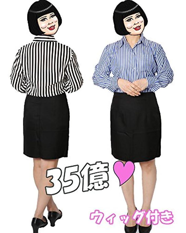 に慣れ薄暗い長々とMAKE CHEERFUL ブルゾンちえみ 衣装 コスプレ カツラ シャツ スカート 3点 セット (M, 黒×白)
