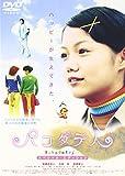 パコダテ人~スペシャル・エディション~ [DVD]