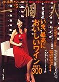 一個人 (いっこじん) 2007年 12月号 [雑誌]